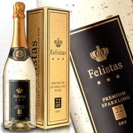 ギフトに嬉しい箱付 22カラット 金箔入 スパークリングワイン フェリスタス 750ml 正規輸入品 箱付 Felistas 22Carat Gold Sparkling Wine ワイン ドイツモーゼル産 Germany Mosel 発泡 スパークリング スパークリングワイン スパーク kawahc