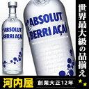 アブソルート ベリアサイ 1000ml 40度 absolut vodka berri acai ウオッカ アブソリュート kawahc