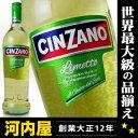 チンザノ リメット 1000ml 14.4度 ヴェルモット ベルモット ワイン・ベルモット kawahc