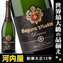 セグラヴューダス ブルートレゼルバ ブリュット・レゼラヴァ スペイン シャンパン スパーク スパークリングワイン