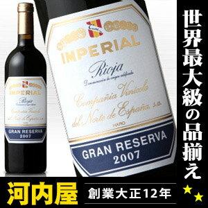クネ インペリアル グラン・レセルバ(レゼルバ) [2007] 赤 750ml ワイン スペイン リオハ 赤ワイン kawahc