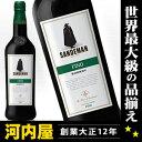 サンデマン フィノ ( ドライセコ) シェリー 750ml 15度 ワイン スペイン(原産地 ヘレス)  kawahc