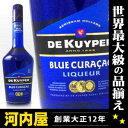 デカイパー ブルー キュラソー 700ml 24度 正規輸入品 リキュール リキュール種類 Dekuyper kawahc