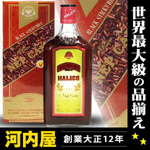 【ベトナム黒米酒】 ネプカム 600ml 30度未満 (NepCam HALICO) 正規品 箱付 ネップカム kawahc