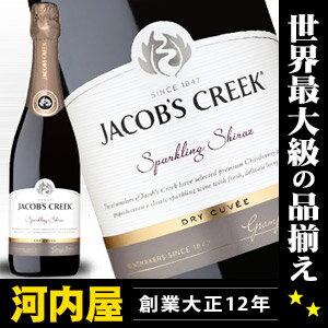 ジェイコブスクリーク スパークリング シラーズ 750ml 正規品 ワイン オーストラリア 発泡 シャンパン スパークリング スパークリングワイン スパーク kawahc