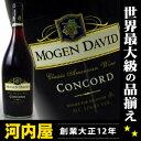 ニューヨーク スイートワイン モーゲン デヴィッド コンコードワイン