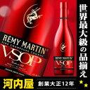 レミーマルタン VSOP レッドボトル 700ml 40度 正規品 (Remy Martin VSOP Rsd Bottle) レミー マルタン vsop 正規...