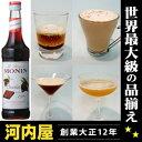 モナン チョコレート ノンアルコール シロップ 700ml 正規品 kawahc