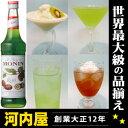 モナン キウイ ノンアルコール シロップ 700ml 正規品 kawahc