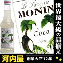 モナン ココナッツ ノンアルコールシロップ 250ml 正規品 kawahc