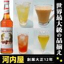 アルコール シロップ