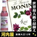 モナン ローズ ノンアルコールシロップ 250ml 正規品 kawahc
