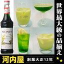 モナン 抹茶 ノンアルコール シロップ 700ml 正規品 kawahc