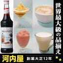 モナン チョコレートクッキー ノンアルコール シロップ 700ml 正規品 kawahc