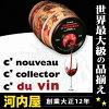包·in·VALIC(二伯特)3,000ml艺术罐(红葡萄酒)vando·支付·okku(城堡·推·O)kawahc