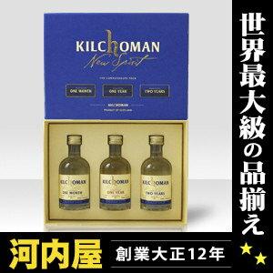 【2008年ボトリング】 キルホーマン ニュースピリッツ 50ml×3本 62度〜63.5度 ミニチュア ウィスキー kawahc