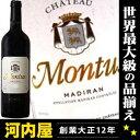 シャトー モンテュス マディラン 赤ワイン フランス