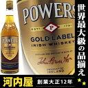 パワーズ ゴールドラベル アイリッシュ 700ml 43.2度 (Powers Gold Label Irish Whiskey) アイリッシュ ウイスキー ア...