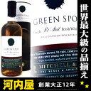 グリーンスポット アイリッシュ ニューボトル 700ml 40度 アイリッシュ ウイスキー アイリッシュコーヒー にオススメ 紅茶 Irish Whisky ウ...