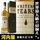 ライターズ ティアーズ アイリッシュウイスキー 700ml 40度 (Writers Tears) アイリッシュ ウイスキー アイリッシュコーヒー にオススメ ...