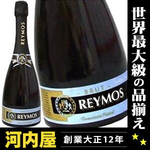 最高級品種マスカット・オブ・アレキサンドリア100%使用 レイモス ブリュット 750ml 11.5度 ワイン スペイン 発泡 シャンパン スパークリング スパークリングワイン スパーク kawahc