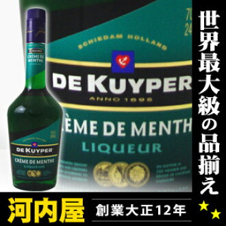 Huge soft-headed objection de mint green 700 ml 24 degrees regular article liqueur liqueur kind kawahc