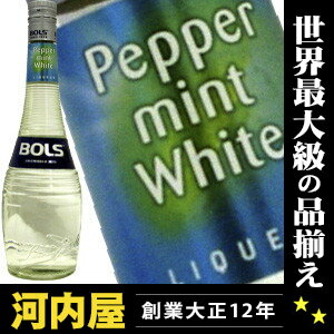 ボルス ペパーミント ホワイト 700ml 24度 ボルス ペパー ミント ホワイト ペパーミントリキュール リキュール リキュール種類 kawahc
