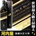 ジョニーウォーカー ブラック ウィスキー