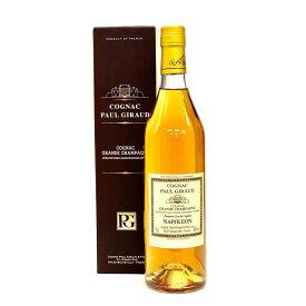 ポールジローナポレオン 700ml 40度 箱付 グランシャンパーニュ コニャック Paul Giraud NAPOLEON Cognac ブランデー kawahc フランス産