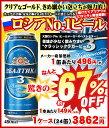 ※12月3日頃からの発送【同梱不可】 定価1缶あたり496円のロシアNo.1ビールを※賞味期限が12月7日頃の為、訳あり大特価セール1本あたり…