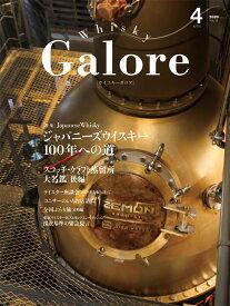 ウイスキー ガロア・Whisky Galore 2020 April 4月 VOL.19号 ●大特集 スコッチクラフト蒸溜所 大名鑑・後編 ジャパニーズウイスキー100年への道