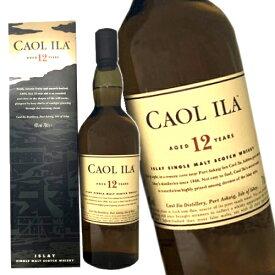 カリラ 12年 700ml 43度 箱付 CAOL ILA アイラモルト シングルモルトウイスキー ウィスキー kawahc 父の日ギフト お誕生日プレゼント にオススメ