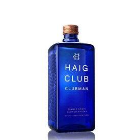 ヘイグクラブ クラブマン 700ml 40度 Haig Club Clubman シングルグレーンウイスキー kawahc