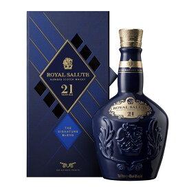 ロイヤルサルート 21年 700ml 40度 サファイヤ ブル—(青) 正規輸入品 箱付 Royal Salute 21years Blue Chivas Regal Blended Scotch Whisky シーバスリーガル最高峰ブレンデッドスコッチウイスキー kawahc
