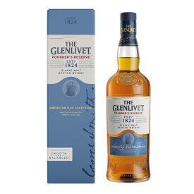グレンリヴェット ファウンダーズ リザーブ 700ml 40度 正規輸入品 箱付 ザ・グレンリベット リザーヴ The Glenlivet Founders Reserve スペイサイドモルト シングルモルトウイスキー SpeysideMalt Single Malt Whisky kawahc 御中元 sale セール お中元
