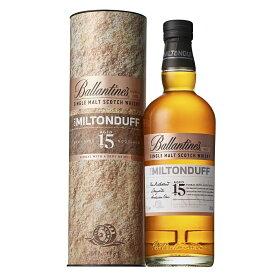 バランタイン ミルトンダフ 15年 700ml 40度 箱付 Ballantine`s MILTONDUFF 15years スペイサイドモルト シングルモルトウイスキー SpeysideMalt Single Malt Scotch Whisky kawahc