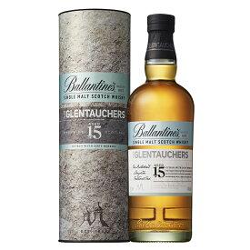 バランタイン グレンファーズ 15年 700ml 40度 正規輸入品 箱付 Ballantine`s GLENTAUCHERS 15years スペイサイドモルト シングルモルトウイスキー SpeysideMalt グレンタウチャーズ グレンファース Single Malt Scotch Whisky kawahc
