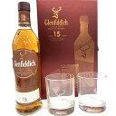 グレンフィディック 15年 700ml 40度 旧ボトル グラス2個付 限定オリジナル特別ギフトセット 箱付 GLENFIDDICH SOLERA RESERVEE スペイ…