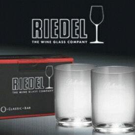 バランタイン リーデルグラス 2個セット 箱付 オリジナルロゴ入り H20 ウイスキーグラス ウイスキータンブラー Ballantine`s Riedel スコッチウイスキー スコッチ ウヰスキー ウィスキー ウイスキー Scotch Whisky whiskey kawahc (※17年本体はついていません)