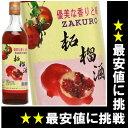 ザクロ酒 600ml 10.5度 正規品 酒 中国 kawahc