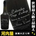 アドリアン・カミュ セマインヴィーユ 700ml 40度 (Calvados Adrien Camut) ブランデー コニャック kawahc