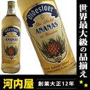 オルデスローエ アナナス パイナップルのお酒 700ml 15度 正規品 リキュール リキュール種類 kawahc