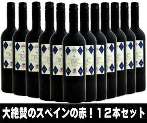 エストラテゴ レアル NV ドミニオ・デ・エグーレン (赤ワイン) 正規 (ヴィントナーズ) 750ml 1ケース (12本) (同梱不可) ワイン ワインセット 12本セット ※【1ケース毎に送料が掛かります】 kawahc