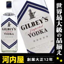 ギルビー ウォッカ 750ml 37.5度 正規品 (Gilbey`s Imported Vodka) kawahc