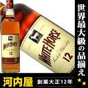 ホワイト WhiteHorse スコッチ ウィスキー