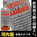 アブソルート マンダリン ウォッカ 750ml 40度 (Absolut Mandrin) kawahc