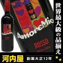 イタリア 赤ワイン アモーレ・ミーオ ロンバルディア