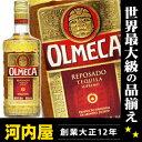 オルメカ テキーラ レポサド 750ml 40度 正規品 kawahc