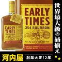 アーリータイムズ 354 750ml 40度 (Early Times 354 Bourbon) バーボン ウィスキー kawahc