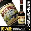 キューゼニア・クレーム・ド・カシス 700ml 16度 (Cusenier Creme de Cassis de Dijon) リキュール リキュール種類 ka...